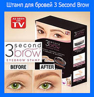 Штамп для бровей 3 Second Brow!Акция
