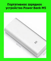 Портативное зарядное устройство Power Bank M5!Акция