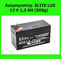 Аккумулятор  ELITE LUX 12 V 1,3 AH (500g)!Акция