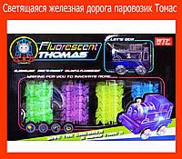 Светящаяся железная дорога паровозик Tомас!Акция, фото 1