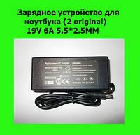 Зарядное устройство для ноутбука (2 original) 19V 6A 5.5*2.5MM!Акция