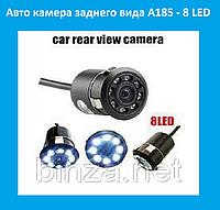 Авто камера заднего вида A185 - 8 LED!Акция