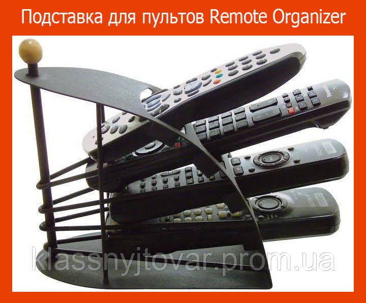 Подставка для пультов Remote Organizer!Акция