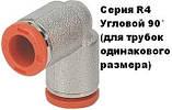 Штепсельные соединители c латунным корпусом (push-in), фото 2
