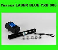Указка LASER BLUE YXB 008