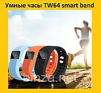 Умные часы TW64 smart band (спортивный браслет, пульс, шагомер)!Акция