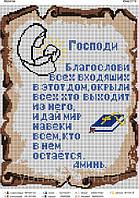 Молитва схема для вышивки бисером