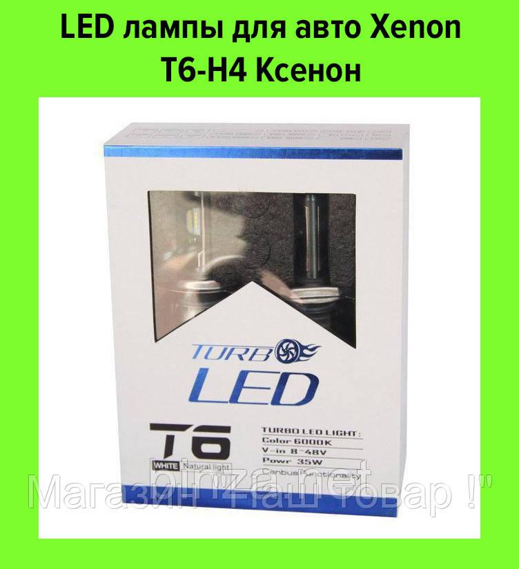 LED лампы для авто Xenon T6-H4 Ксенон!Акция