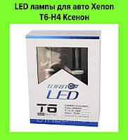 LED лампы для авто Xenon T6-H4 Ксенон!Акция, фото 1