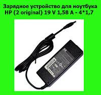 Зарядное устройство для ноутбука HP (2 original) 19 V 1,58 A - 4*1,7!Акция