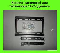 Крепеж настенный для телевизора 14-27 дюймов HPS6003!Акция
