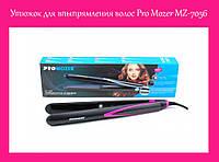 Утюжок для выпрямления волос Pro Mozer MZ-7056!Акция