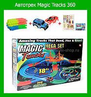 Автотрек Magic Tracks 360