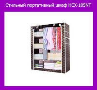 Стильный портативный шкаф HCX-105NT!Акция