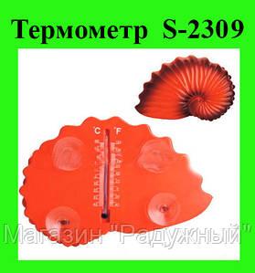 Термометр S-2309