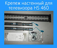 Крепеж настенный для телевизора HS 460