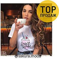 Женская белая футболка Space Shake / женские футболки, стильная, модная, красивая 2018