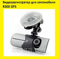 Видеорегистратор для автомобиля R300 GPS
