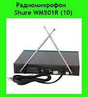 Радиомикрофон Shure WM502R (10)!Акция