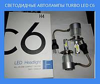 СВЕТОДИДНЫЕ АВТОЛАМПЫ TURBO LED C6 H4