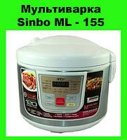 Мультиварка Sinbo ML - 155