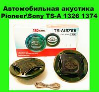 Автомобильная акустика Pioneer\Sony TS-A 1326 1374