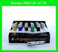 Брелок LASER ZK 117-3L