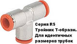Штепсельные соединители c латунным корпусом (push-in), фото 5