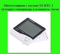 Метеостанция с часами TS ― HTC 1 (измеряет температуру и влажность, часы)!Акция