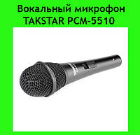 Вокальный микрофон TAKSTAR PCM-5510