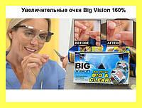 Увеличительные очки Big Vision 160%!Хит