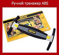 Ручной тренажер для тела ABS (Advanced Body System)!Акция