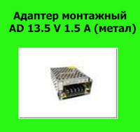 Адаптер монтажный AD 13.5 V 1.5 A (метал)