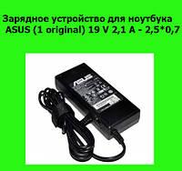 Зарядное устройство для ноутбука  ASUS (1 original) 19 V 2,1 A - 2,5*0,7