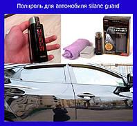Полироль для автомобиля silane guard!Опт