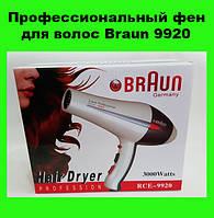 Профессиональный фен для волос Braun 9920!Опт