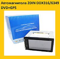 Автомагнитола 2DIN DDX316/6349 DVD+GPS