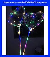 Шарики воздушные BOBO-BALLOONS-сердечко!Опт
