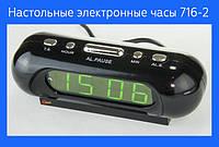 Настольные электронные часы 716-2!Акция