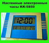 Настенные электронные часы KK-5850!Акция
