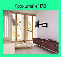 Крепеж настенный для телевизора 14-42 дюймов 117B