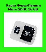 Карта Флэш-Памяти Micro SDHC 16 GB!Опт