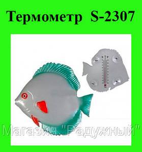 Термометр S-2307