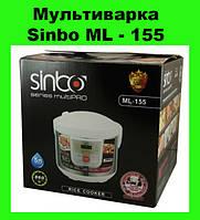 Мультиварка Sinbo ML - 155!Акция