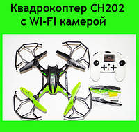 Квадрокоптер CH202 с WI-FI камерой!Акция
