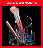 Подставка для косметики cosmetic organizer 2207!Опт