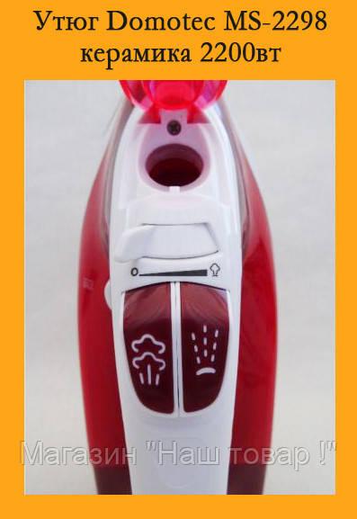Утюг Domotec MS-2298 керамика 2200вт, красный!Акция