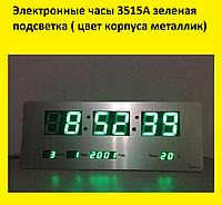 Электронные часы 3515А зеленая подсветка ( цвет корпуса металлик)!Акция