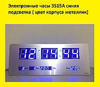 Электронные часы 3515А синяя подсветка ( цвет корпуса металлик)!Акция