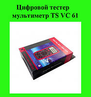 Цифровой тестер мультиметр TS VC 61!Акция